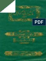 Maktubat Imam-e-Rabbani by Mujaddid Alf Thānī - Part 1
