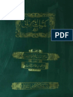 Maktubat Imam-e-Rabbani by Mujaddid Alf Thānī - Part 2