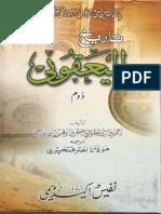 Tareekh e Yaqoobi 2 of 2