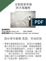 104.04.08 文化大學產業研究中心 創業開業準備與市場趨勢 詹翔霖教授