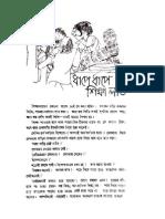 Dhape_Dhape_Shikkhalabh by Shibram Chakraborty (Allbanglaboi.blogspot.com )