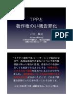 TPPと著作権の非親告罪化 配布用.key