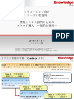 ソリューション向け コース説 明資料 情報システム部門のための クラウド導入 ~制約と勘所~