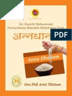 Veda Vidhyarthi Annadhanam Scheme