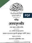 Mareful Quran Short Tafsir Part1of4