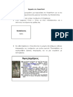 Εργασία στο PowerPoint-Θεσσαλονίκη