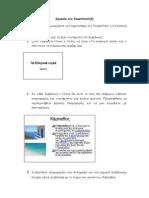 Εργασία Στο PowerPoint-Νησια