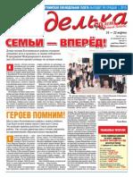 Газета Неделька №10 (994) 11.03.2015