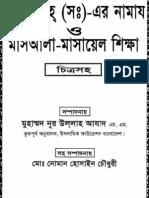 Namaz of Rasulullah SAWS in Bangla