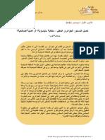 تعديل الدستور الجزائري المقبل