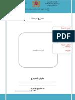 نموذج مطبوع لإعداد مشروع المؤسسة بواسطة Epar