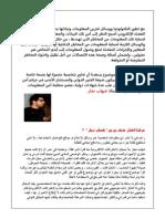 حوار صحفي مع شهاب نجار حول أمن المعلومات