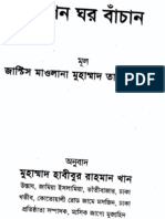 Bangla Book 'Apon Ghor Bachan'