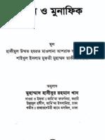 Mumin O Munafiq in Bangla