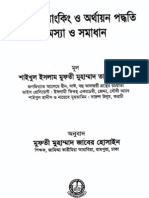 Bangla book 'Islamic Banking and Finance Process'