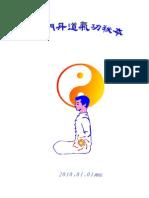 丹道氣功秘本