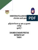 DSP MATHS T1_SJKT.pdf