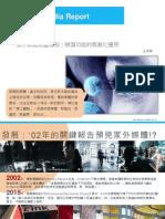 Carat Media NewsLetter-780 專題報告(博仕達特稿)