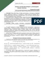Eksergijska Analiza Ventilacionih Sistema