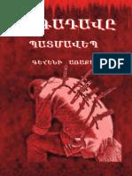 ԱԶԳԱԴԱՎԸ