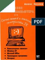 Eksler a b Ukroshenie Kompyutera Ili Samyi Polnyi i Ponyatny