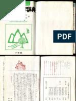Elementary School Student's Kanji Dictionary