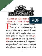 bibliotecajurilovca slujba pashi  slavona