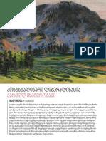 პოსტსტალინური ლიბერალიზაცია ქართულ მხატვრობაში