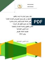 M&E Reference Guide - Arabic