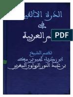 الدرة الألفية في علم العربية