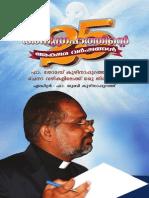 Anugrahathinte 25 Akshara Varshangal (Malayalam)