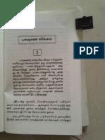 Paashana Lingam (Tamilnannool.blogspot.in)