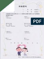 結婚婚約(台北市中正區戶政事務所提供)