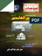 Monthly Fyoozat Rabi ul Sani 1436H,March 2015