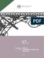 Доклад о денежно-кредитной политике