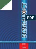 Bezbednost 1-2014.pdf