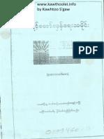 karen revolution by S'gaw ler taw.9(burmese).pdf