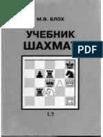 Maxim Blokh - Chess Manual (800 Training Tasks)