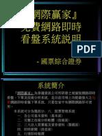 系統簡介manual