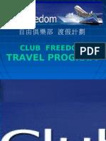 中文簡報檔