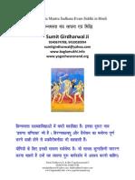 Chinnamasta Mantra Sadhana Evam Siddhi in Hindi
