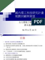 國內環工科技研究計畫