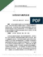 古代汉语与现代汉语
