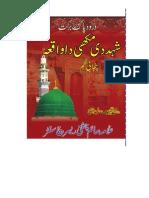 Darood Di Barkat (Shahd Di Makhi Da Waqia ) . Saim Chishti Rearsch Center 03006674752inp