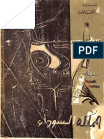 المملكة السوداء - محمد خضير - قصص
