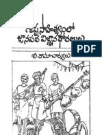 Shista Sahityam Lo Janapada Dhorani
