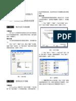 Office应用技巧600招 PowerPoint