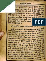 Valmiki Ramayana 137_144 of Uttara Kanda Missing - Rameshwar Dutta Sharma 1925_Part16