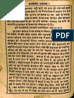 Valmiki Ramayana 137_144 of Uttara Kanda Missing - Rameshwar Dutta Sharma 1925_Part24.pdf