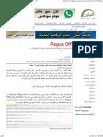 كيفية تصفح المواقع بدون إنترنت على جوجل كروم + صورة - النيلين